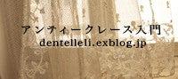 パリのちいさなアンティーク雑貨店 mille chats-レースブログ