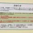 ☆メンバーズカード☆