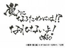"""$雑誌""""オリ★スタ""""密着24時 ーアメブロー"""