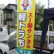 """矢板市""""スー爺サンタ…"""
