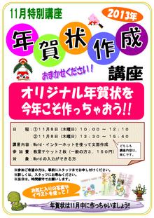 アクセス ユープラン ~スタッフブログ~-11月特別講座 年賀状作成
