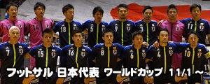 フットサル日本代表