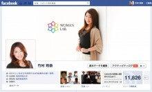 $福岡市大名 セラピストラボラトリー-facebook1101
