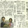 「朝日新聞」から取材を受けました!の画像