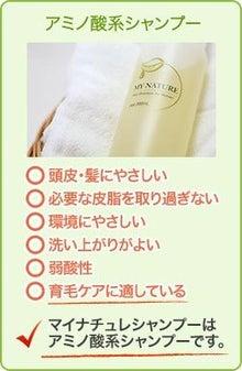 マイナチュレ 無添加育毛剤のブログ