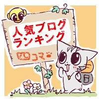 人気ブログランキング 四コマ
