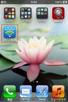 iPhone5大好き!-ぱっと転送001