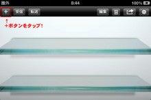 iPhone5大好き!-ぱっと転送002