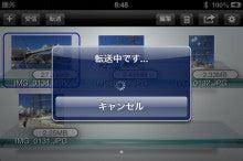 iPhone5大好き!-ぱっと転送019