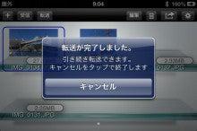 iPhone5大好き!-ぱっと転送020