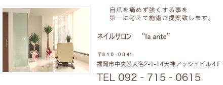 $ネイルサロン☆アンティ☆ nailsalon☆ la ante ☆のブログ