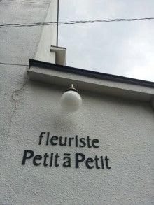 $桜新町・駒沢の花屋 Fleuriste PETITaPETlT~プチタプチ-1351951758223.jpg