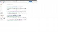 $アメブロでSEO対策!Google検索4人の壁を破れ!