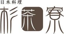 $藤枝の宴会屋の3代目(予定)のblog~はれの季 小杉苑~
