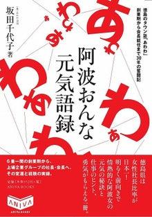 あわわ創刊30周年記念史のブログ-『阿波おんな元気語録』