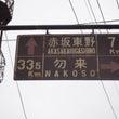 103-B「赤坂東野…