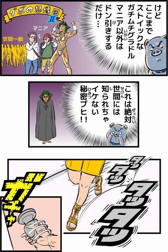 4コマ漫画『ダン子ちゃんが行く!!』-20121107 リストバンドの秘密 13ページ目