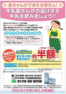 妊産婦さん向けキャンペーン