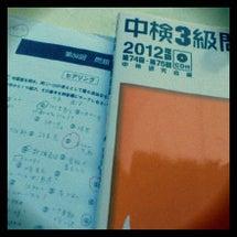 今度は中国語のテスト