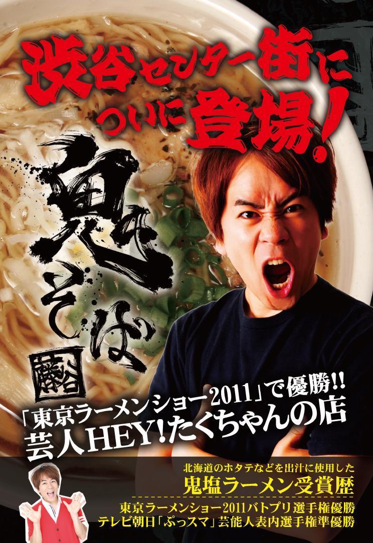 $HEY!たくちゃん オフィシャルブログ 「告白メロンinspire」 Powered by Ameba