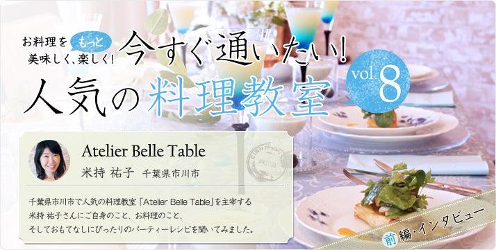 $フランス料理教室 Atelier Belle Table ~気軽に楽しくお料理&テーブルコーディネート~-今すぐ通いたい 人気の料理教室