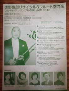 フルート奏者 大槻奈実子のブログ