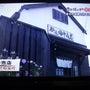 吉田類の港町増毛めぐ…