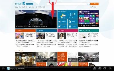あらきんぐのWindows開発ブログ-Windows8アプリ終了方法
