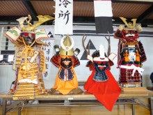 小田原剣道連盟blog-甲冑・かぶと(所澤氏より展示していただく)