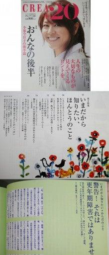 苦悩をなくし人生を変える痛み改善ドクター富永喜代のブログ-クレア ラバーストレッチ