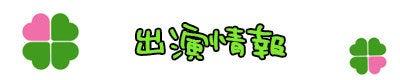 $葉月真衣のSuper葉月タイム!!