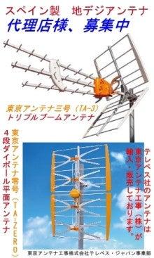 $東京アンテナ工事(株)テレベスジャパン事業部