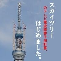 $東京スカイツリーと東京タワーの電波障害