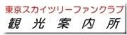 $東京スカイツリーファンクラブ