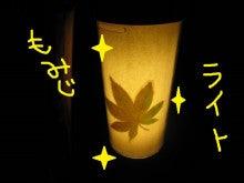 るぅのひとりゴトin函館 ☆人生FULL THROTTLE☆-紅葉ライト