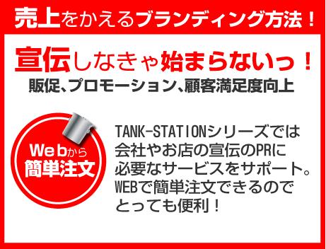 $ロゴ価格6900円!魅せるロゴデザイン【LOGOTANK】-デザイン制作