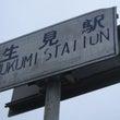 105変「生見駅」