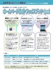 益城町商工会青年部のブログ-H24益城パソコン講習チラシ表