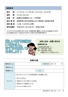 益城町商工会青年部のブログ-H24益城パソコン講習チラシ裏