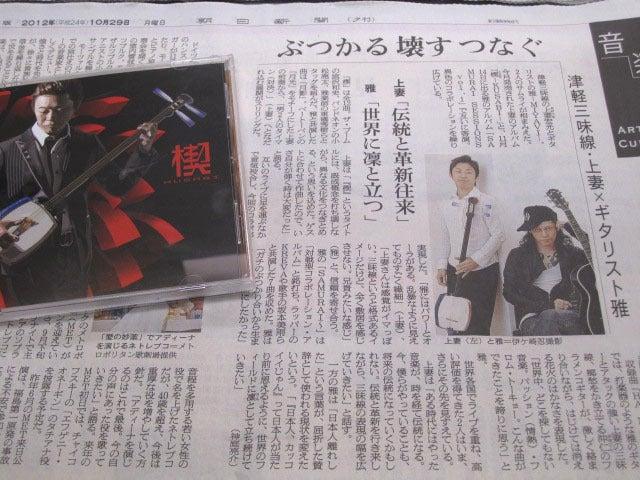 24.10.29朝日新聞夕刊