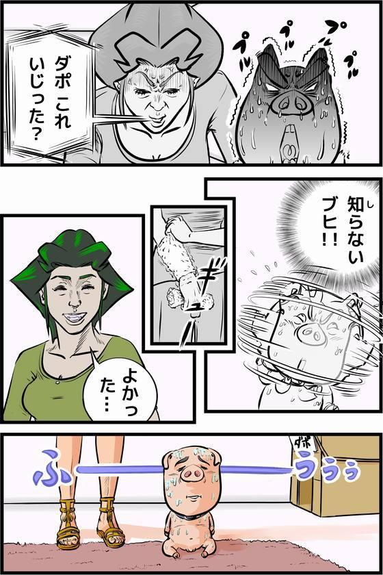 4コマ漫画『ダン子ちゃんが行く!!』-20121109 リストバンドの秘密 P15目