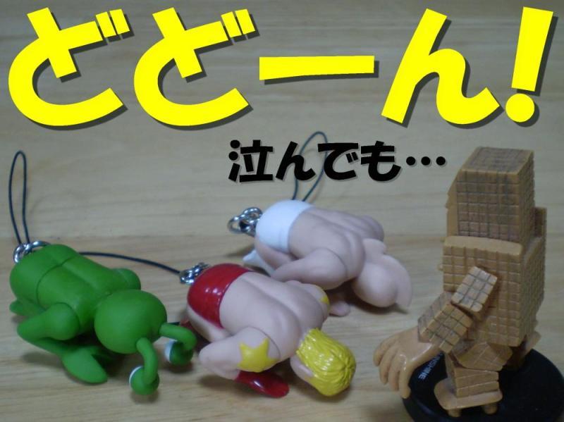 玩具の人-テリーマン (キン肉マン土下座ストラップ)