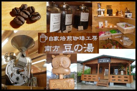 自家焙煎珈琲工房 南方豆の湯-メッセージボード