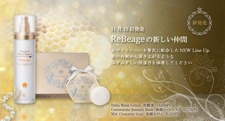 リビエージュ ReBeageのブログ