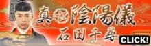 $石田千尋オフィシャルブログ「陰陽師 石田千尋オフィシャルブログ」Powered by Ameba