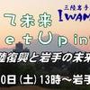 11.10【いわて未来MeetUp in盛岡】特別配信についての画像