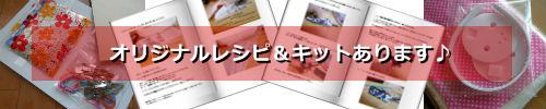 $手作りキットのハンドメイド講座~目指せ!布小物作家デビュー~
