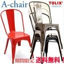 【レビューを書いて10%OFF♪】送料無料/Galvanized-A-chair/カラーAチェアー/カフェ/ガーデングッズ/テラス/パーティー/ガーデン/チェアー/フランス/TOLIX/DULTON/ダルトン