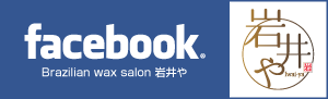 $ブラジリアンワックス富山 岩井やのブログ-facebook☆岩井や ブラジリアンワックス