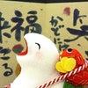 ■お正月の和装小物。「干支土鈴」、「干支置物」、「干支タオル」。新年のごあいさつにおすすめ。の画像